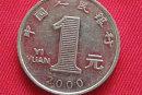 2000年1元硬币值多少钱   2000年1元硬币最新报价