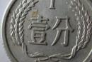 1977年一分的硬币大概值多少钱 1977年一分的硬币价目表图片