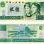 90版2元人民幣價值多少錢一張 90版2元人民幣價格表一覽