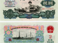 1960年2元人民币回收价格    1960年2元人民币值多少钱