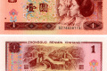 1996年一元人民币值多少钱 1996年一元人民币图片及价格一览