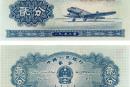 1953年两分钱价格值多少钱一张 1953年一张两分钱价目表