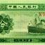 1953年出版的5分纸币现值多少 1953年出版的5分纸币价格表
