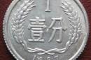 二分1987人民币价格值多少钱一枚 二分1987人民币图片及价格表