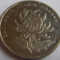 2010年的菊花一元硬币值多少钱 2010年的菊花一元硬币最新价格表