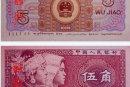 1980年的五毛钱纸币有没有收藏价值   1980年的五毛钱纸币价格