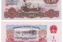 1960年一元纸币尺寸有多大 1960年一元纸币图片及最新价格表