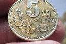 梅花5角硬币可卖10万    梅花5角硬币值钱吗