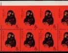 1980年生肖猴票回收价格  1980年生肖猴票值多少钱