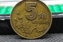 93梅花五角硬币价格表   93梅花五角硬币市场价格