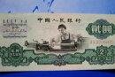 1960年的2元纸币现在值多少钱   1960年的2元纸币市场价格分析