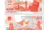 建国钞回收价格   建国钞收藏价值