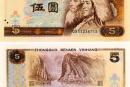 80年5元人民币价格值多少钱 80年5元人民币最新价格表