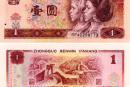 现在一元纸币值多少钱一张 一元纸币图片及最新价格表一览
