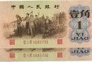一张1962年的一角钱纸币值多少钱   1962年的一角钱纸币市场报价