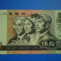 1990年全新50元纸币值多少钱一张   1990年50元纸币投资分析