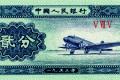 2分钱纸币价格值多少钱单张 2分钱纸币价格表一览