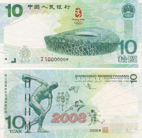 10元奥运纪念钞值多少钱   10元奥运纪念钞价格趋势