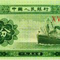 1953五分紙錢值多少錢一張 1953五分紙錢最新價格表一覽