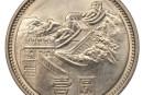 1985年一元长城币价值多少钱 1985年一元长城币最新报价表