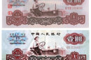 60年一元人民币价格值多少钱 60年一元人民币最新报价表