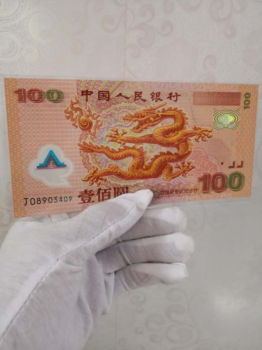 2000年100元龙钞值多少钱  2000年100元龙钞价格