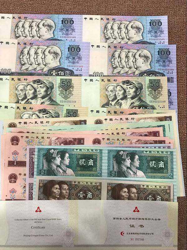 康银阁连体钞值多少钱