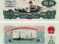 第三套人民币贰元值多少钱   第三套人民币贰元价值