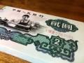 1960两元钱纸币回收现在值多少钱 两元钱纸币回收价格一览表