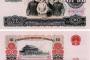 1965年10元人民币值多少钱    1965年10元人民币收藏价值