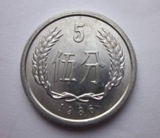 1986年的五分值多少钱一个 1986年的五分最新价格表