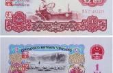 第三套人民币1元值多少钱   第三套人民币1元价格