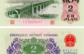第三套人民币二角值多少钱  第三套人民币二角价格