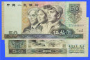 1990年的50元纸币现在值多少   1990年的50元纸币投资分析
