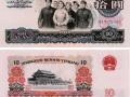 1965年10元人民币值多少钱   1965年10元人民币价格判断