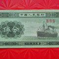 1953年的五分錢紙幣值多少錢一分   1953年的五分錢紙幣價格