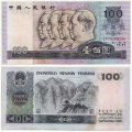 第四套人民币80版100元值多少钱   第四套人民币80版100元价格