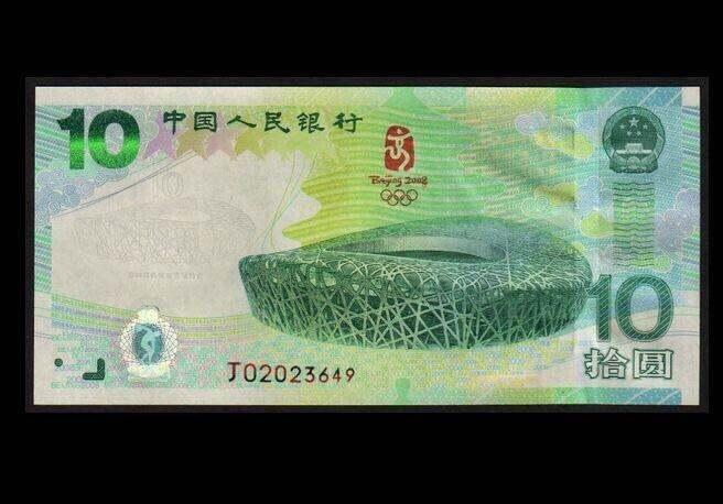08年奥运钞最高价格是多少 08年奥运钞最新报价表一览