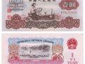 60版1元人民币价格是多少钱 60版1元人民币最新报价一览表