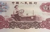 60年一元纸币值多少钱单张 60年一元纸币图片及价格表