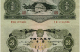 3元人民币值多少钱一张 3元人民币最新报价表一览