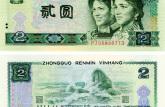 80年2元纸币现在值多少钱单张 80年2元纸币最新报价表一览