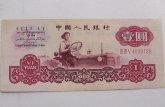 1960年一元纸币值多少钱   1960年一元纸币市场价格