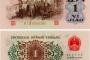 1角纸币价格是多少钱 1962年1角纸币图片及价格表