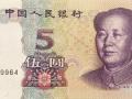 1999年5元人民币价格是多少 1999年5元人民币最新价格表