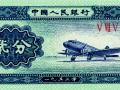 二分纸币1953值多少钱一张 二分纸币1953收藏价格表一览