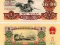 1960年5元人民币价格值多少 1960年5元人民币图片及价格表