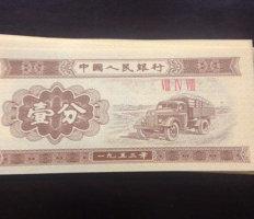 1953年的一分钱纸币现在价值多少钱  1953年的一分钱纸币价格