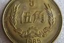 1985五角硬币现在值多少钱 1985五角硬币价格表一览