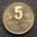 2005年五角硬币值多少钱 2005年五角硬币单枚价格